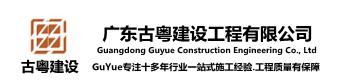 古粤建设Logo