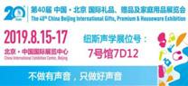 纽斯声学与您相约8月15-17日北京礼品展!