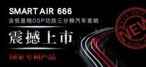 纽斯Smart Air666汽车后装含低音炮DSP功放三分频系统即将上市