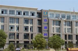 武汉功迪科技有限公司建立于2009...