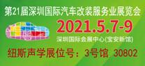【新品上市】纽斯声学与您相约第21届深圳国际汽车改装服务业展览会