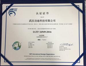 生产严格按照IATF 16949:2016标准执行
