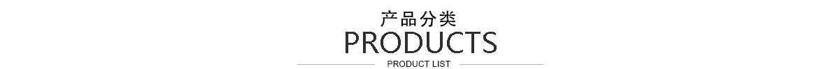 产品分类 标题图