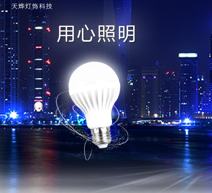 LED专业订制开发
