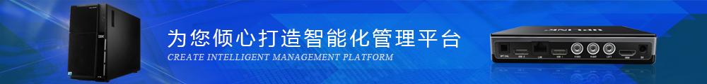 智能化管理平台