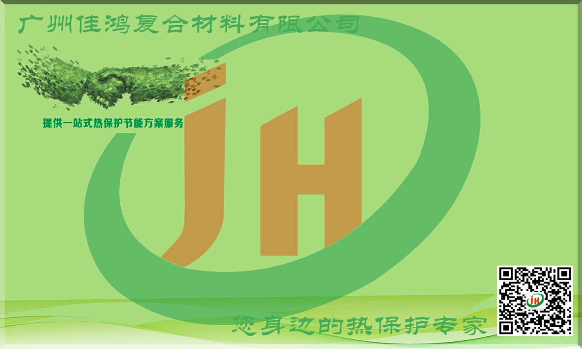 廣州佳鴻復合材料有限公司企業宣傳圖