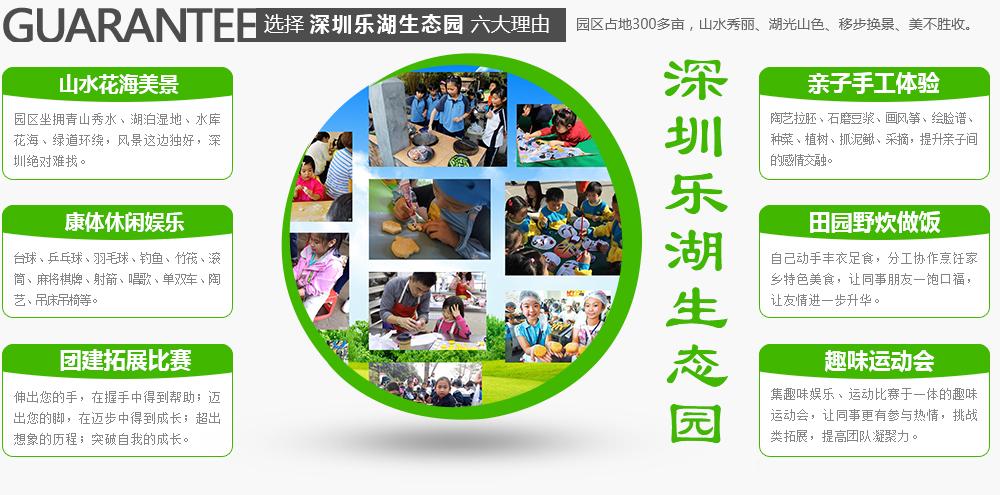 选择深圳乐湖生态园农家乐旅游理由
