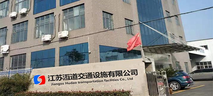 江苏沍道交通设施有限公司