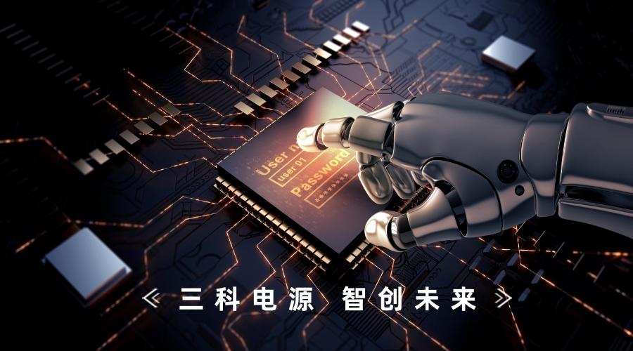 三科电源-专用生产