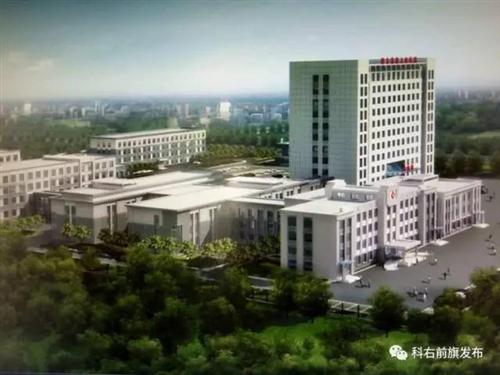 科右前旗人民医院