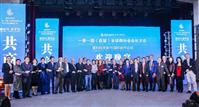 舉辦一帶一路全球商協會會長大會活動