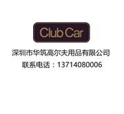 英格索蘭Club Car推出全新的高爾夫球車Tempo