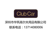 Club Car: 零排放綠色能源小型四輪電動車的佼佼者