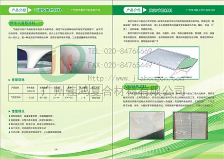 佳鸿画册(产品介绍)绝热板玻纤芯材