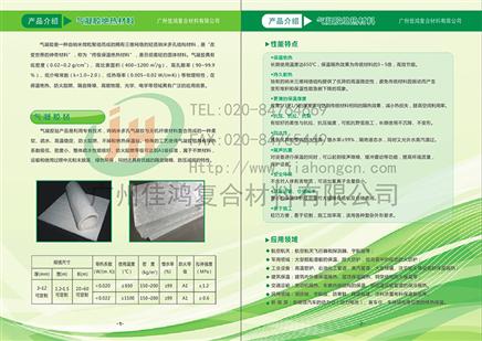 佳鸿画册(产品介绍)气凝胶绝热材料