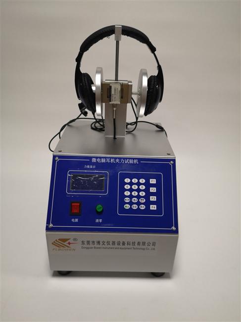 耳机夹力试验机