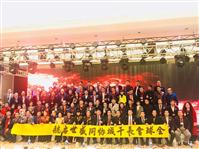 世界企業家聯盟