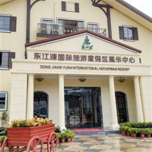 广东省河源市东江源国际旅游度假区