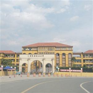 云南省宜良县中心小学