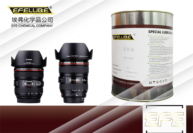 氟硅润滑脂EFE-MT20A