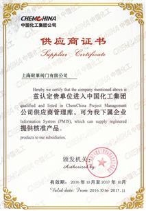 中国化工集团证书