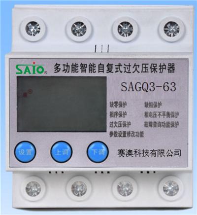 SAGQ3-63智能型自复式过欠压保护器