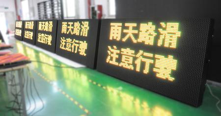 LED交通誘導顯示屏系列