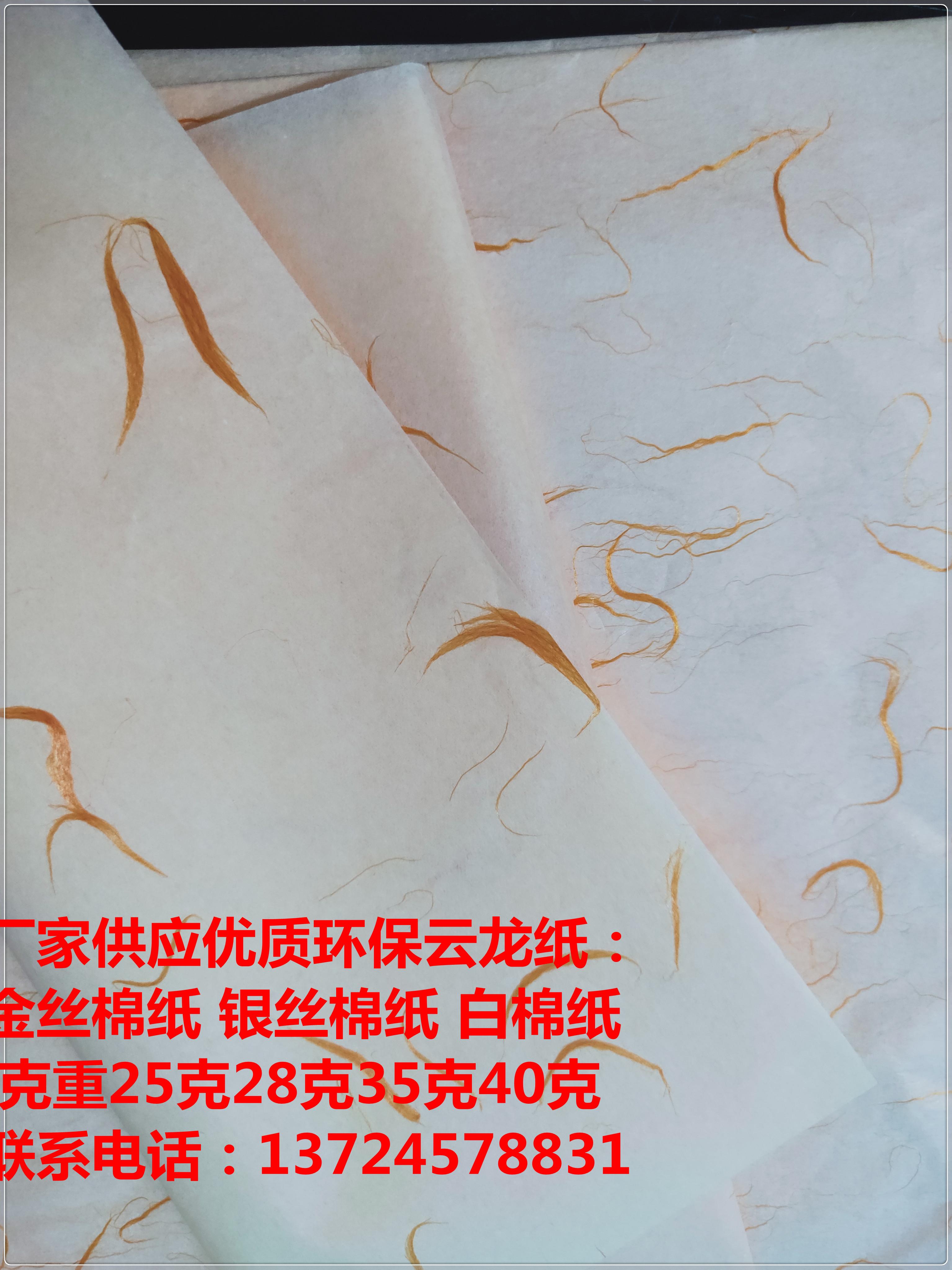 云龙纸金丝棉纸