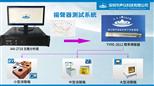 AAI-2718 扬声器测试系统