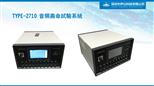 TYPE-2710音频寿命试验系统
