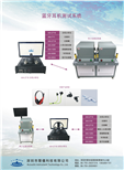AAI-2718 蓝牙耳机测试系统
