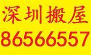 深圳翻身路搬家公司 24小時隨叫隨到 服務好