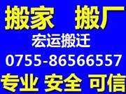 深圳民治搬家公司 24小時隨叫隨到 服務好