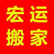 深圳桃源居搬家公司 搬家搬屋搬廠