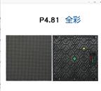 P4.81全彩模組
