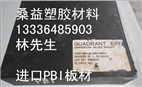 LCP板~{黑色LCP液晶聚合物板_供应商}~进口LCP板材