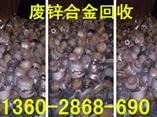 廣州市白云專業回收鋅合金,收購回收鋅合金價格多少錢一噸
