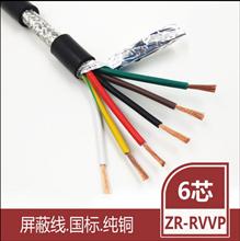 6芯RVVP屏蔽线