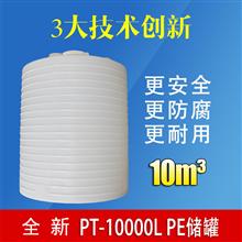 10T水箱