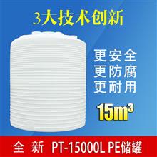 15T水箱