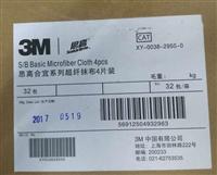 3M 思高合宜系列超纤抹布