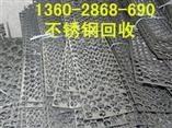 廣州市天河區棠下廢201,304不銹鋼回收價格多少錢一噸