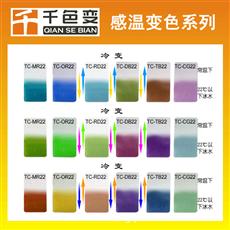 可逆感温变色油墨高低温变色涂料遇到温度会变色涂料