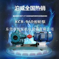 东莞KCB-960齿轮油泵