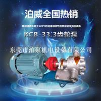 东莞KCB-33.3齿轮油泵供应