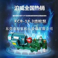 东莞KCB18.3齿轮油泵供应