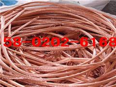 高价收购废铜-广州市萝岗开发区知识城黄铜紫铜回收公司