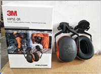 3M 新产品 X4P5E EU 挂安全帽式耳罩 X4P5E挂安全帽式耳罩