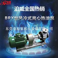 风冷式离心热油泵BRY80-50-200