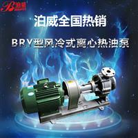 BRY-25-25-160风冷式离心热油泵 东莞泊头油泵厂家